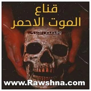روايات-رعب-أفضل-12-رواية-رعب-عالمية-مترجمة-للعربية-3