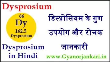 डिस्प्रोसियम (Dysprosium) के गुण उपयोग और रोचक जानकारी Dysprosium in Hindi