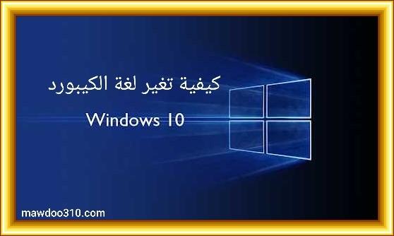 كيفية تغيير لغة الكيبورد ويندوز 10 : حل مشكلة تغيير اللغة في الكيبورد ومن لوحة التحكم