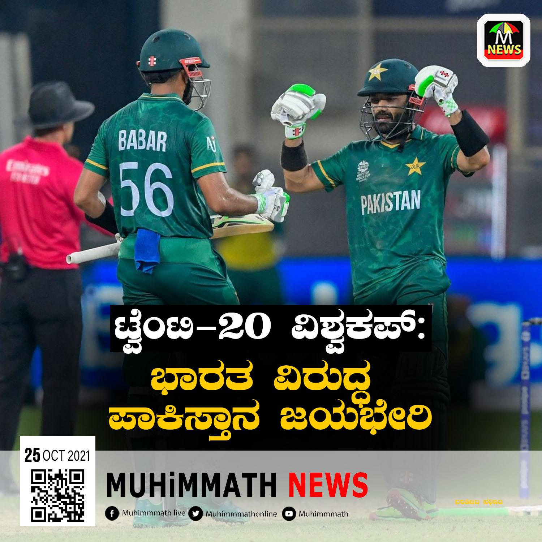 ಟ್ವೆಂಟಿ-20 ವಿಶ್ವಕಪ್: ಭಾರತ ವಿರುದ್ಧ ಪಾಕಿಸ್ತಾನ ಜಯಭೇರಿ