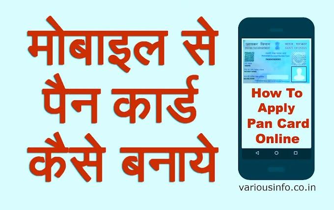 मोबाइल से पैन कार्ड कैसे बनाये (Mobile se pan card kaise banaye)