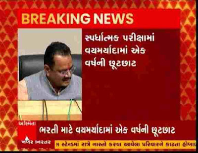 Breaking News Extension of Government Recruitment Age Limit