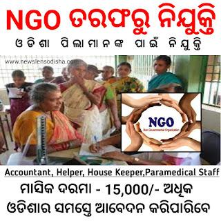 NGO Jobs in Odisha 2021, Odisha NGO Recruitment 2021- News Lens Odisha