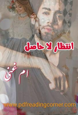 Intizar e Lahasil By Umme Ghani - PDF Book