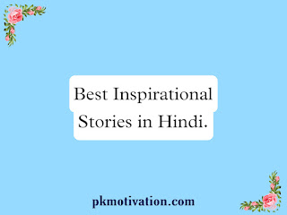 Best Inspirational Stories in Hindi