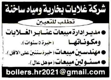 اعلانات وظائف أهرام الجمعة اليوم 8/10/2021