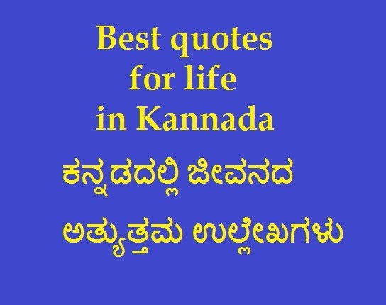 10 Best quotes for life in Kannada