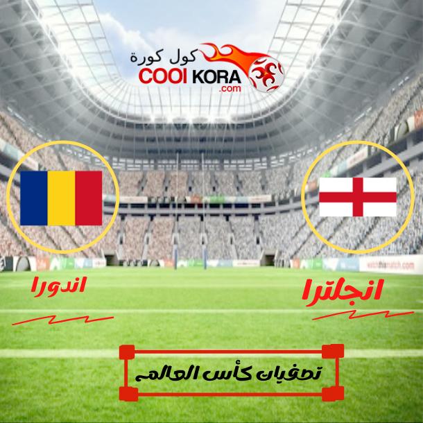 تقرير مباراة أندورا أمام إنجلترا والقنوات الناقلة لها