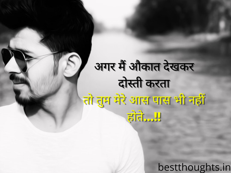 attitude thoughts in hindi