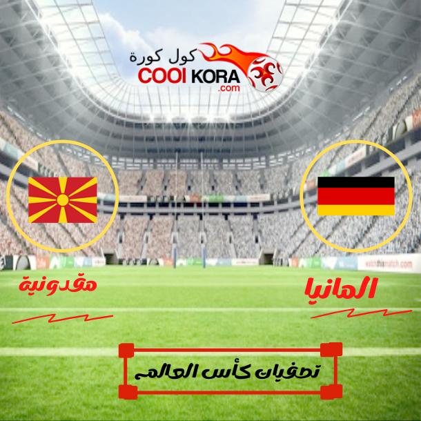 تقرير مباراة مقدونيا الشمالية ضد  ألمانيا والقنوات الناقلة لها