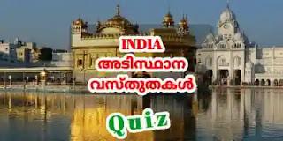 India - Basic Facts Quiz ഇന്ത്യ അടിസ്ഥാന വസ്തുതകൾ