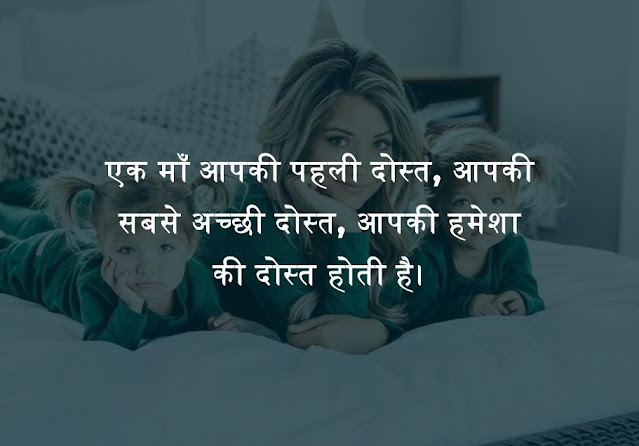 Popular Mother Quotes In Hindi