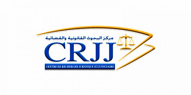 مركز البحوث القضائية والقانونية