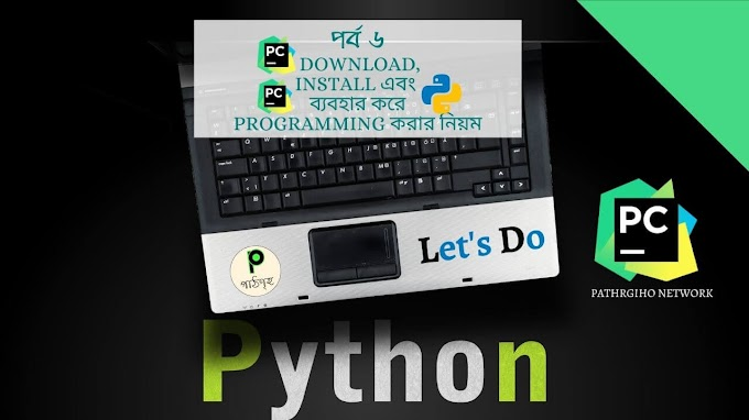 PyCharm Download, Install এবং PyCharm ব্যবহার করে Python Programming করার নিয়ম