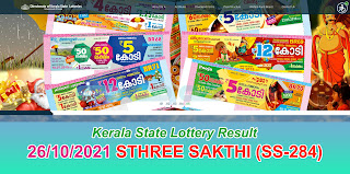 Kerala Sthree Sakthi SS-284 Lottery Result Today 26.10.2021 Live Updates