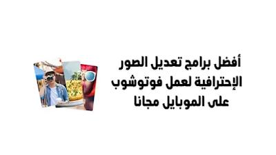 برنامج تعديل الصور , برنامج تعديل الصور على الموبايل , برنامج تعديل الصور الاحترافي