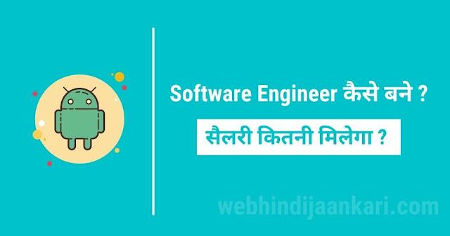 software engineer kaise bane