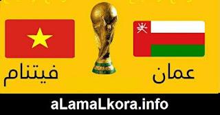 مشاهدة مباراة عمان وفيتنام بث مباشر بتاريخ 12-10-2021 تصفيات آسيا المؤهلة لكأس العالم 2022