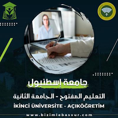 اعلنت جامعة اسطنبول ( İSTANBUL ÜNİVERSİTESİ )  عن مواعيد التسجيل على تخصصات التعليم المفتوح