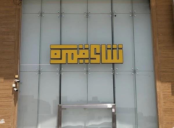 مقهى شاي قمرة الرياض | المنيو ورقم الهاتف والعنوان