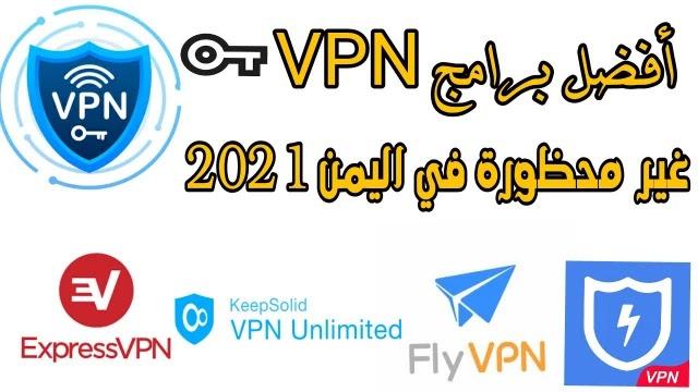 أفضل برامج vpn مجانية في اليمن لتسريع الانترنت للعبة ببجي