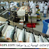 مطلوب 35 عاملة لمعالجة و تصبير السمك بمدينة العيون