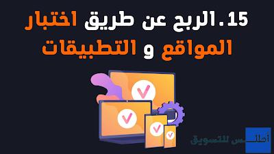 15.الربح عن طريق اختبار المواقع و التطبيقات