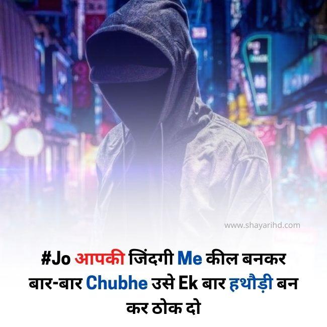 100+ Best Badmashi Khatarnak Attitude Status in Hindi