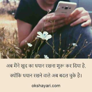 love bewafa shayri