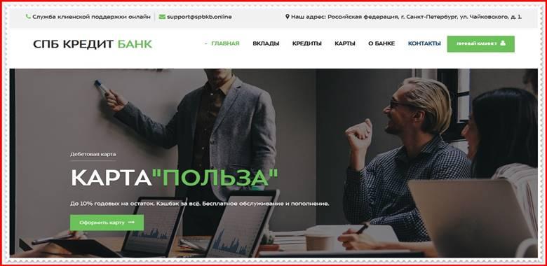 Мошеннический сайт spbkb.online – Отзывы, развод, платит или лохотрон? Мошенники СПБ КРЕДИТ Банк