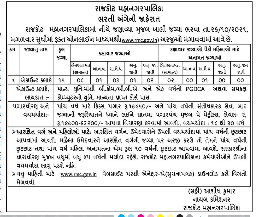 Rajkot Municipal Corporation Account Clerk Bharti 2021