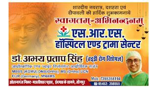 *समस्त जनपदवासियों को शारदीय नवरात्रि, दशहरा, धनतेरस, दीपावली एवं छठ पूजा की हार्दिक शुभकानाएं: एस.आर.एस. हॉस्पिटल एवं ट्रामा सेन्टर स्पोर्ट्स सर्जरी डॉ. अभय प्रताप सिंह (हड्डी रोग विशेषज्ञ) आर्थोस्कोपिक एण्ड ज्वाइंट रिप्लेसमेंट ऑर्थोपेडिक सर्जन # फ्रैक्चर (नये एवं पुराने) # ज्वाइंट रिप्लेसमेंट सर्जरी # घुटने के लिगामेंट का बिना चीरा लगाए दूरबीन  # पद्धति से आपरेशन # ऑर्थोस्कोपिक सर्जरी # पैथोलोजी लैब # आई.सी.यू.यूनिट मछलीशहर पड़ाव, ईदगाह के सामने, जौनपुर (उ.प्र.) सम्पर्क- 7355358194, Email : srshospital123@gmail.com*