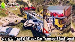 تحميل لعبة Truck Car Transport آخر إصدار للأندرويد.