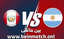 موعد مباراة الأرجنتين والبيرو اليوم بتاريخ 12-10-2021 تصفيات كأس العالم أمريكا الجنوبية