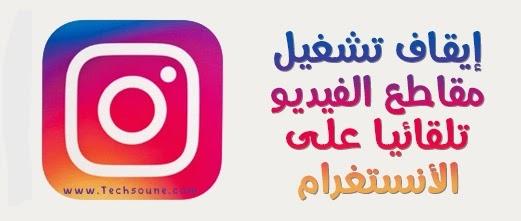 إيقاف تشغيل مقاطع الفيديو على Instagram