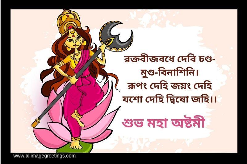 Maha Astami Wish