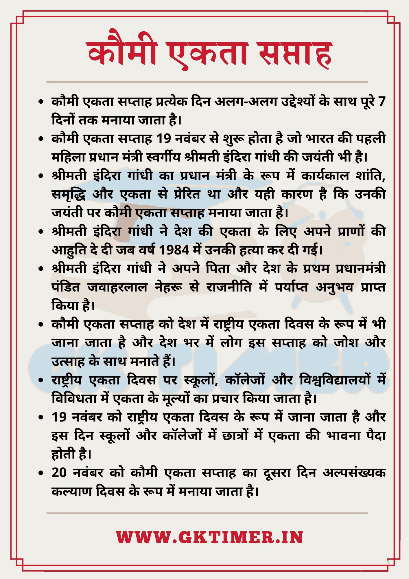 कौमी एकता सप्ताह पर निबंध | Essay on Quami Ekta Week in Hindi | 10 Lines on Quami Ekta Week in Hindi