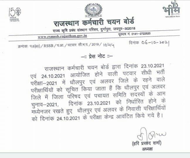 Rajasthan Patwari Admit Cad 2021| राजस्थान पटवारी एडमिट कार्ड 2021| Rajasthan Patwari Admit Card Download Kare