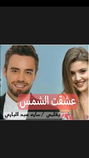 رواية عشقت الشمس - بقلم سارة عبدالباري