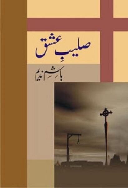 saleeb-e-ishq-hashim-nadeem-pdf-free-download