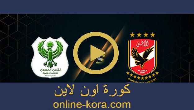 مشاهدة مباراة الاهلي والمصري بث مباشر20-08-2021 الدوري المصري