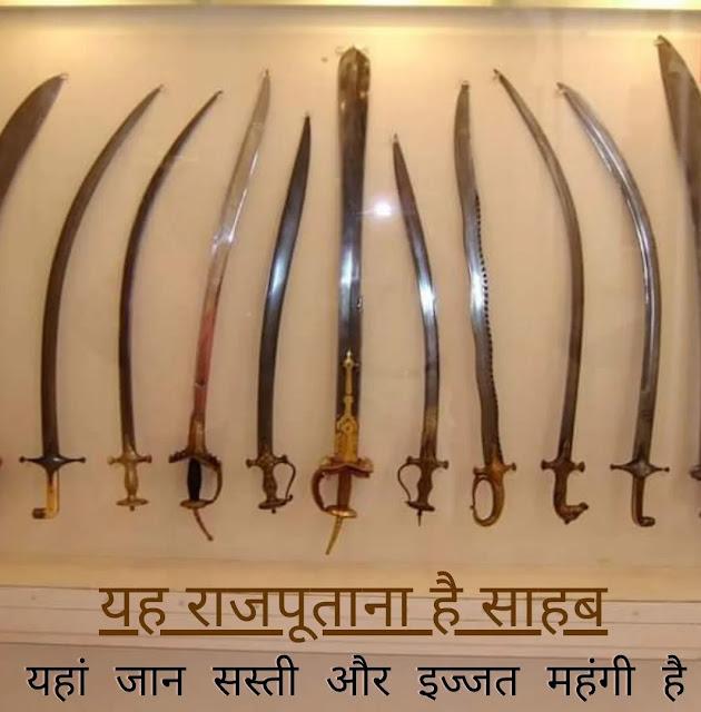 Rajputana photos whatsapp dp