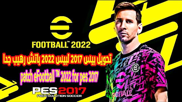 تحويل بيس 2017 لبيس 2022 باتش رهيب جدا 🔥 | patch eFootball ™ 2022 for pes 2017