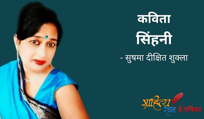 सिंहनी - कविता - सुषमा दीक्षित शुक्ला