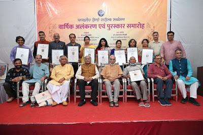मध्यप्रदेश हिंदी साहित्य साहित्य सम्मेलन द्वारा किये गए प्रतिष्ठित वागीश्वरी पुरस्कार 2020 प्रदान