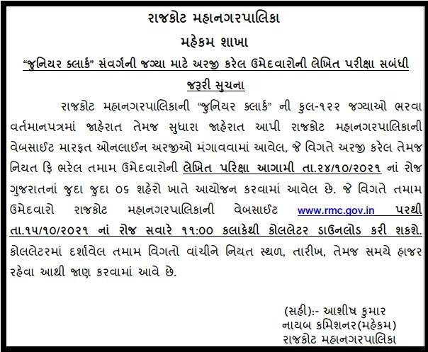 RMC Junior Clerk Written Exam Date & Call Later 2021