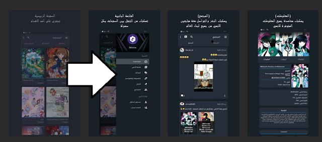 تنزيل تطبيق اس انمي Sanime لمشاهدة مسلسلات وافلام الانمي مترجمة مجانا