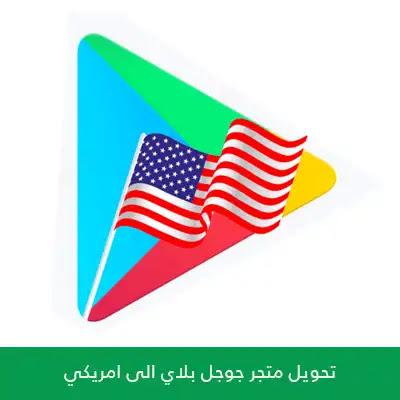 تحويل متجر جوجل بلاي الى امريكي