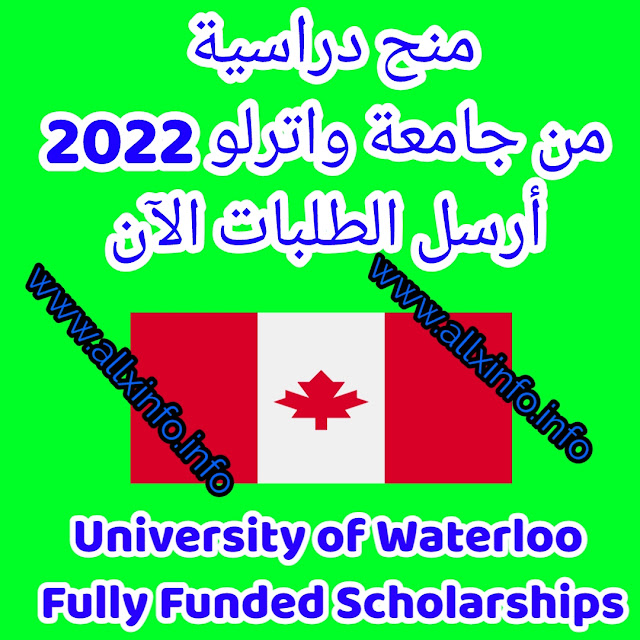 المنح الدراسية  من جامعة واترلو 2022 أرسل الطلبات الآن University of Waterloo Fully Funded Scholarships