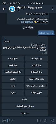 أفضل واقوى طريقة صنع أي بوت في التليجرام 2021 Create a bot on Telegram